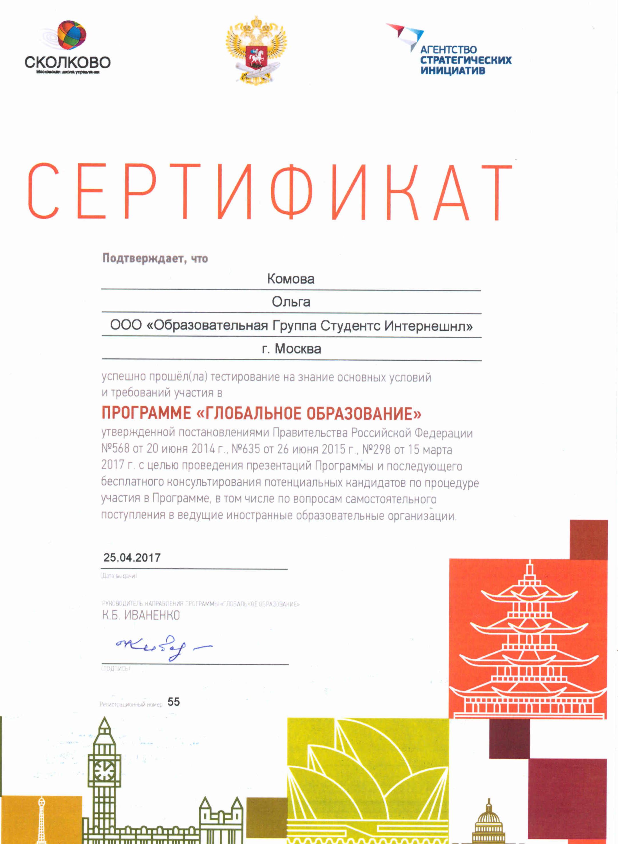 Обучение в магистратуре в москве бесплатно обучение немецкому онлайн бесплатно