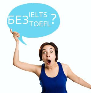 no ielts toefl exam